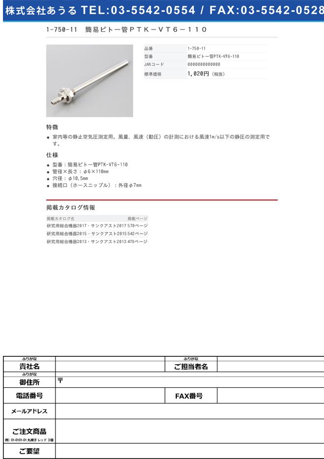1-750-11 マノスターゲージ(高性能微差圧計)用 簡易ピトー管PTK-VT6-110