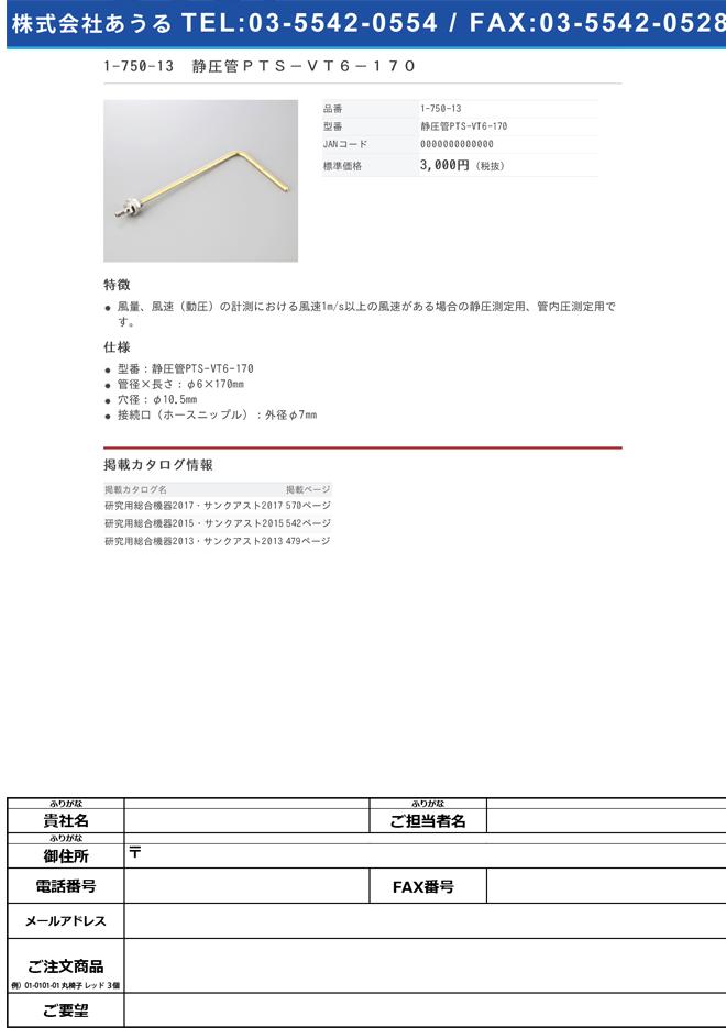 1-750-13 マノスターゲージ(高性能微差圧計)用 静圧管PTS-VT6-170