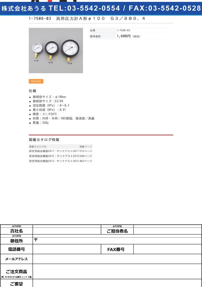 1-7508-03 汎用圧力計A形 φ100 G3/8B0.4