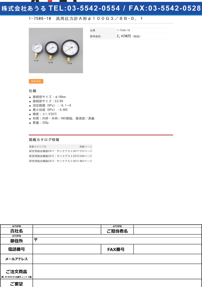 1-7508-10 汎用圧力計A形 φ100 G3/8B-0.1