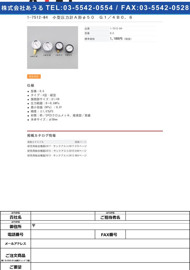 1-7512-04 小型圧力計A形 φ50 G1/4B 0.6