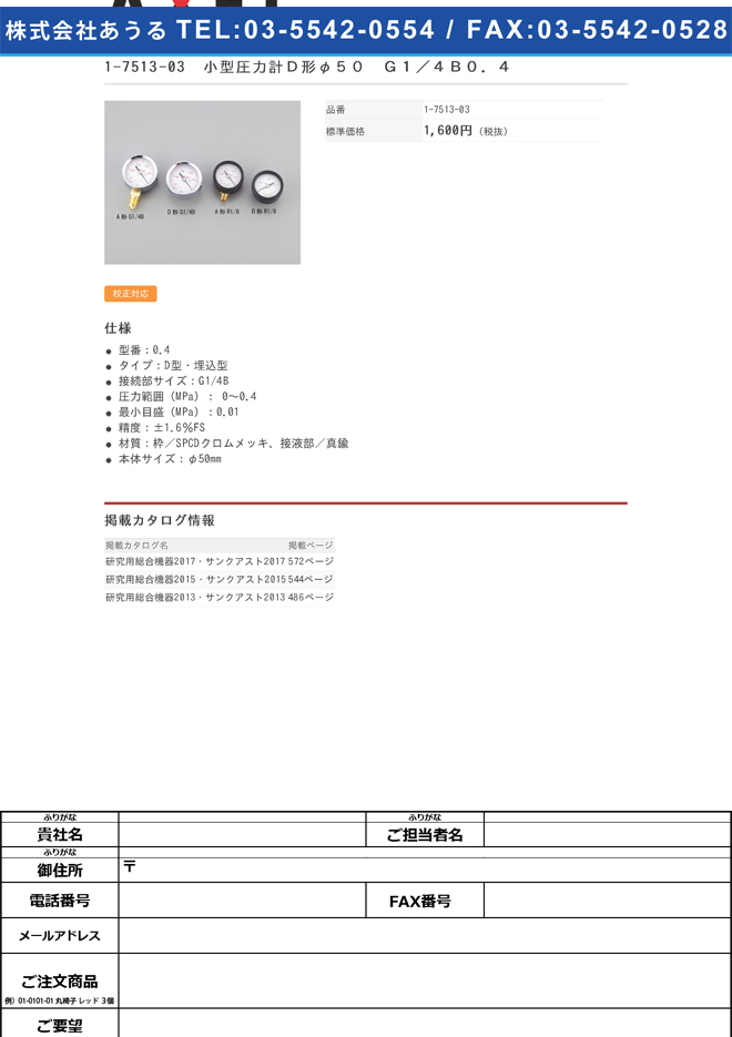 1-7513-03 小型圧力計D形 φ50 G1/4B0.4