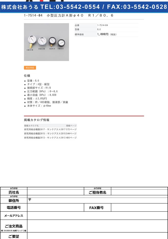 1-7514-04 小型圧力計A形 φ40 R1/8 0.6