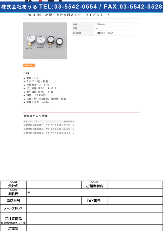 1-7514-06 小型圧力計A形 φ40 R1/8 1.6