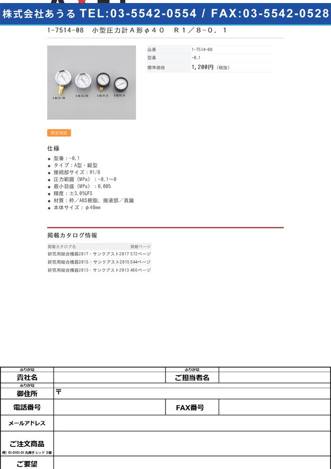 1-7514-08 小型圧力計A形 φ40 R1/8 -0.1