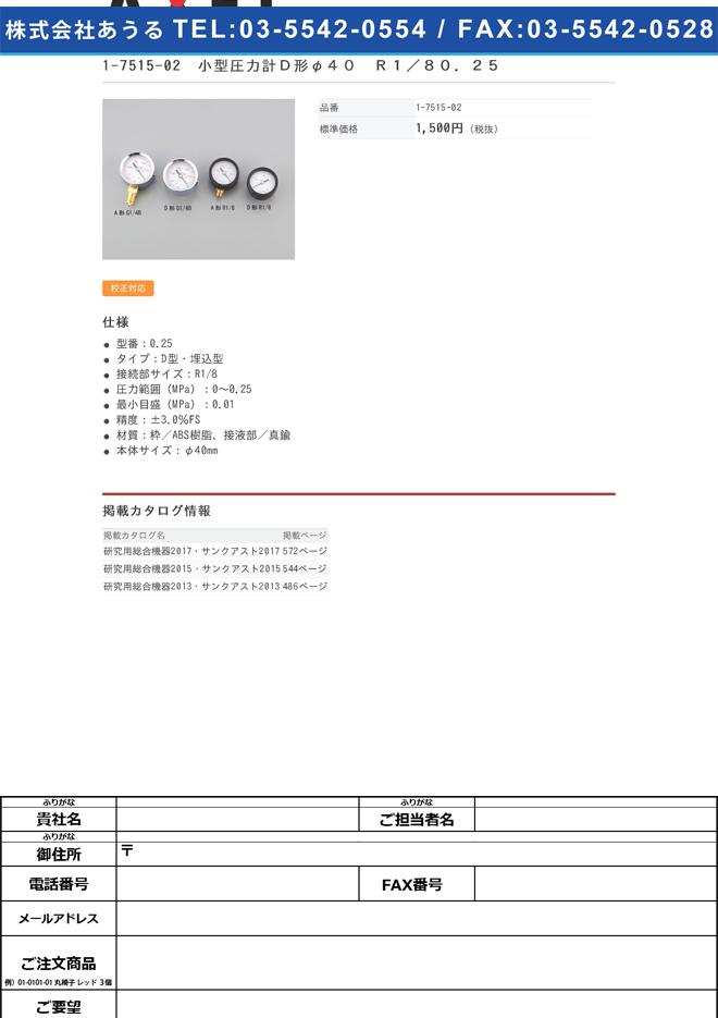1-7515-02 小型圧力計D形 φ40 R1/80.25