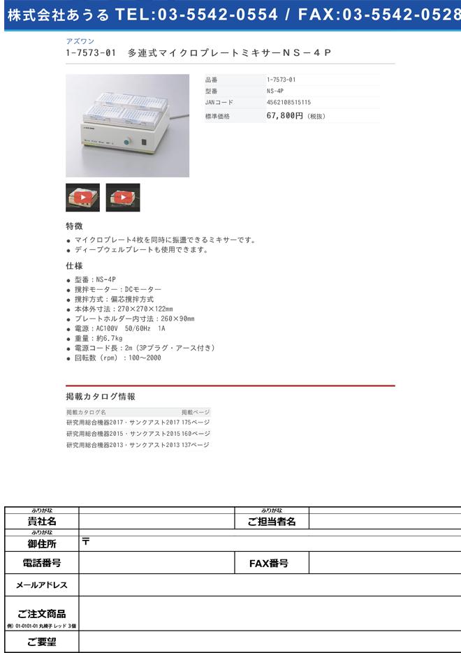 1-7573-01 多連式マイクロプレートミキサー NS-4P