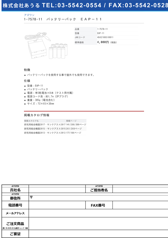 1-7578-11 バッテリーパック EAP-11