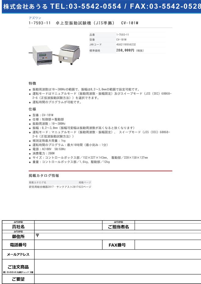 1-7593-11 卓上型振動試験機(JIS準拠) CV-101M