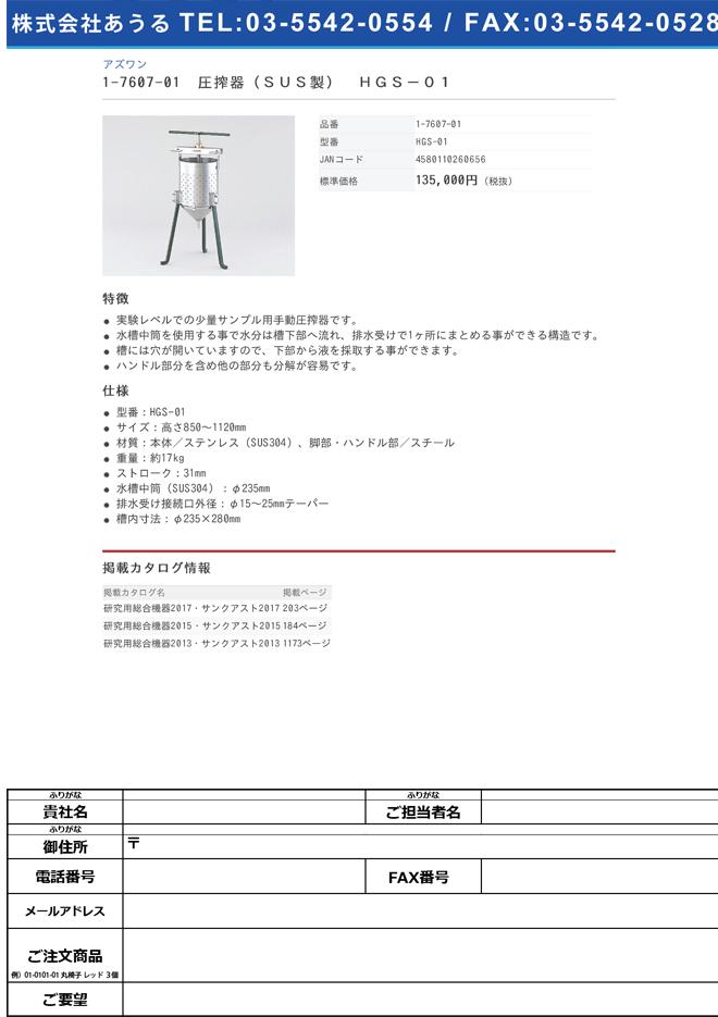 1-7607-01 圧搾器(SUS製) HGS-01