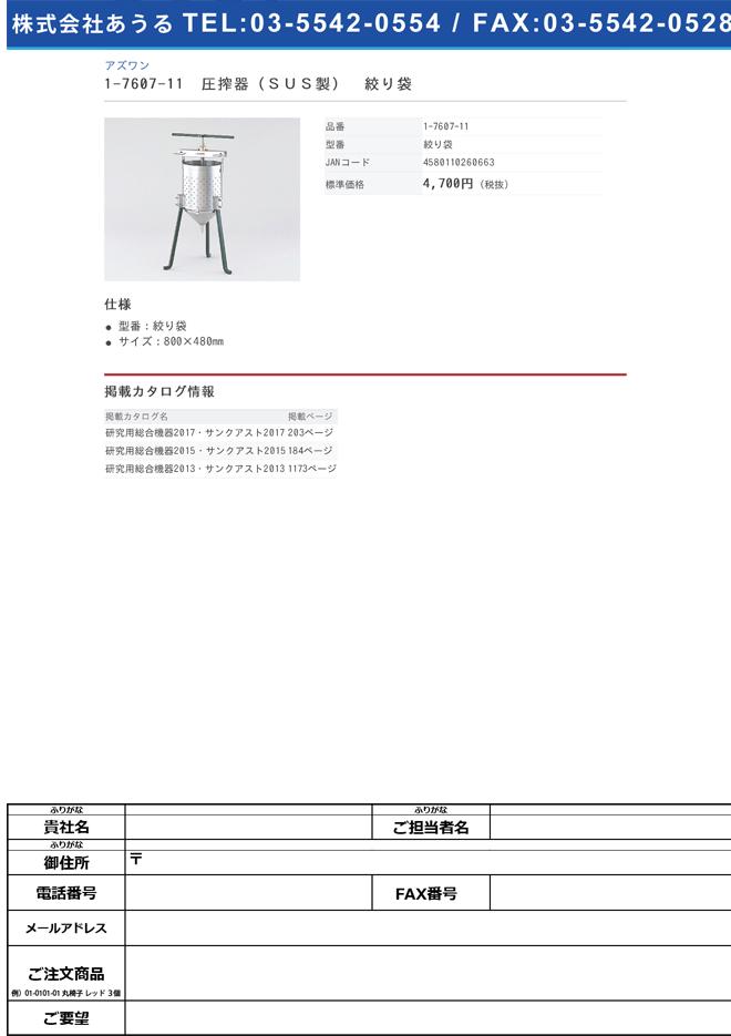 1-7607-11 圧搾器(SUS製) 絞り袋