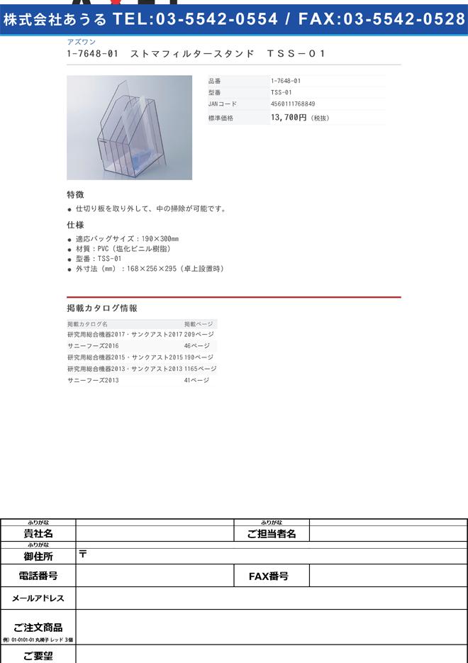 1-7648-01 ストマフィルタースタンド TSS-01