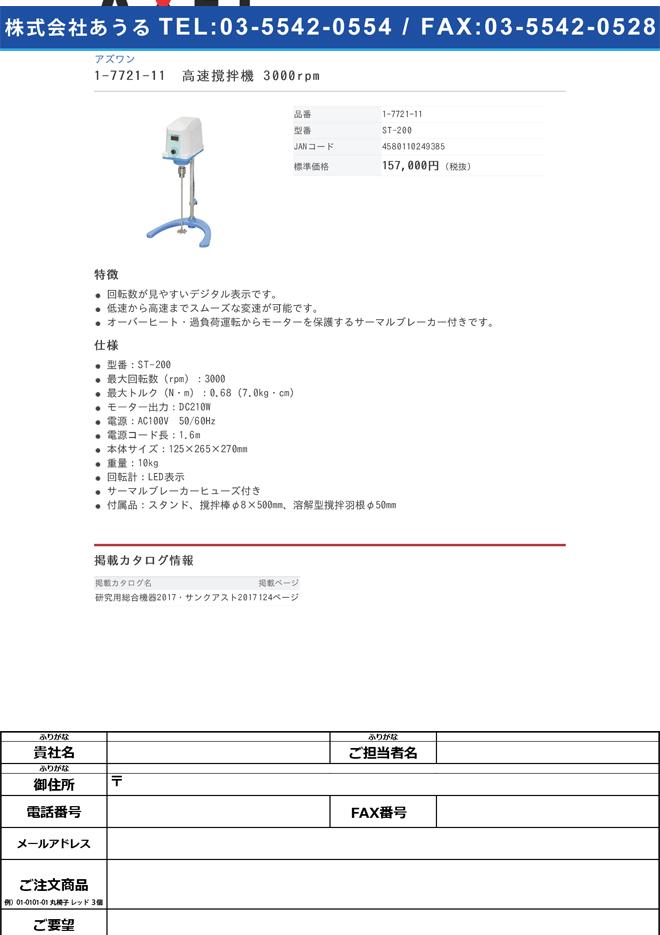 1-7721-11 高速撹拌機 3000rpm ST-200