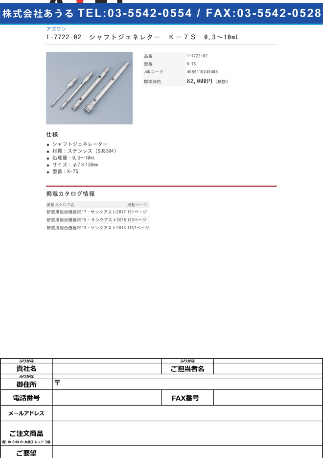 1-7722-02 ホモジナイザー用シャフトジェネレーター 0.3~10mL K-7S