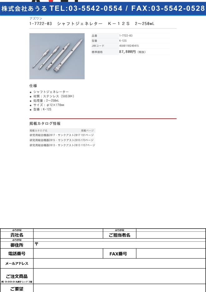 1-7722-03 ホモジナイザー用シャフトジェネレーター 2~250mL K-12S