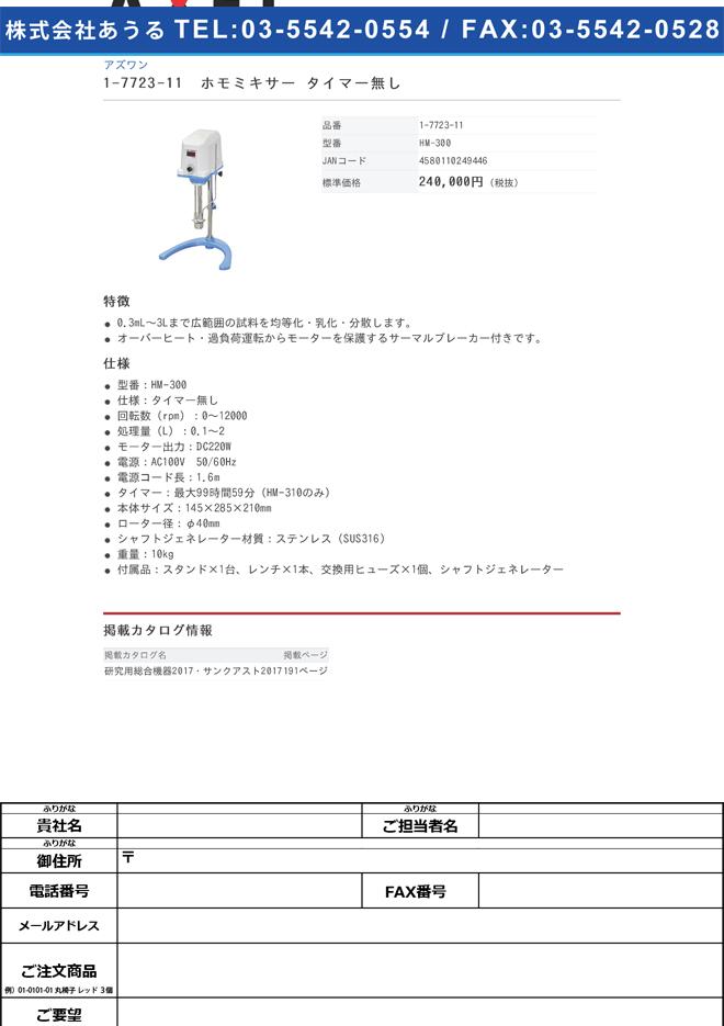 1-7723-11 ホモミキサー タイマー無し HM-300