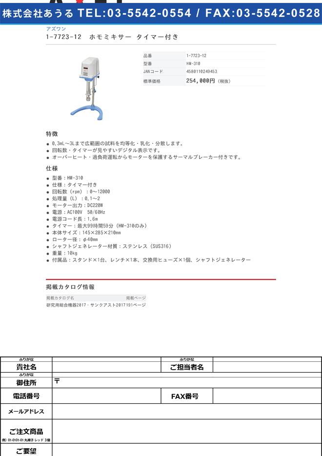 1-7723-12 ホモミキサー タイマー付き HM-310