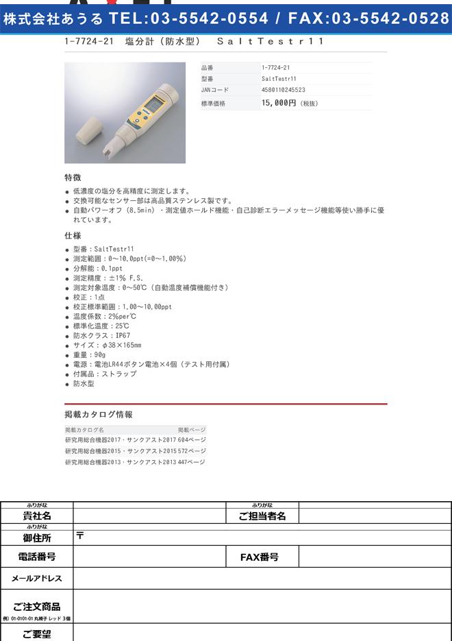 1-7724-21 塩分計(防水型) SaltTestr11