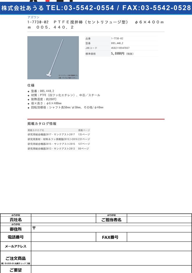 1-7730-02 PTFE撹拌棒(セントリフュージ型) φ6×400mm 005.440.2