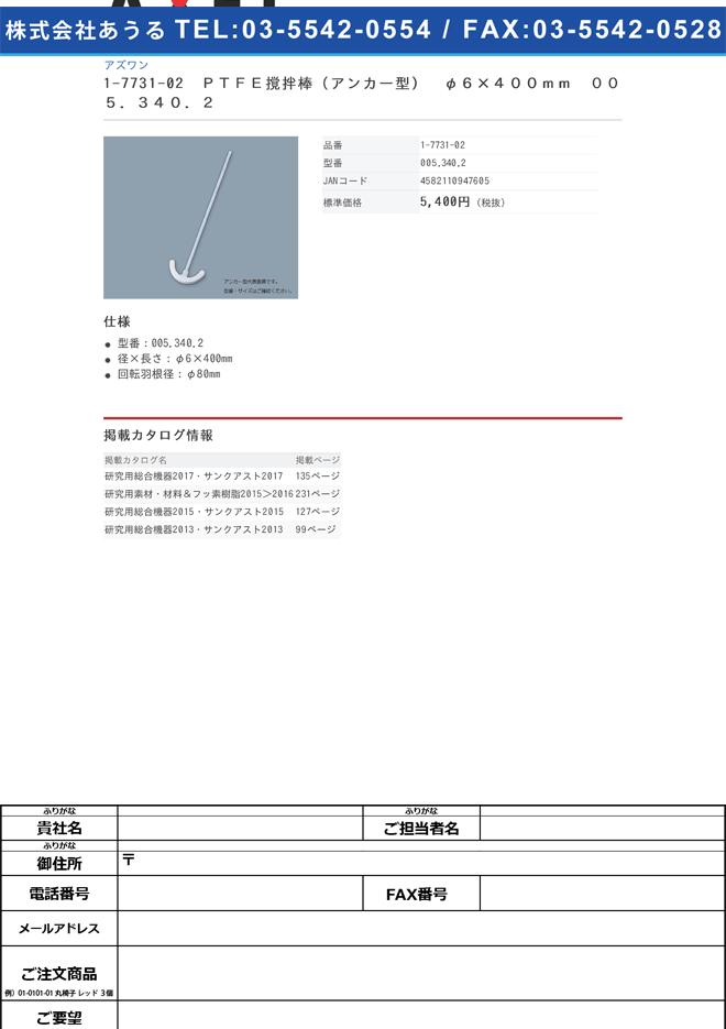 1-7731-02 PTFE撹拌棒(アンカー型) φ6×400mm 005.340.2