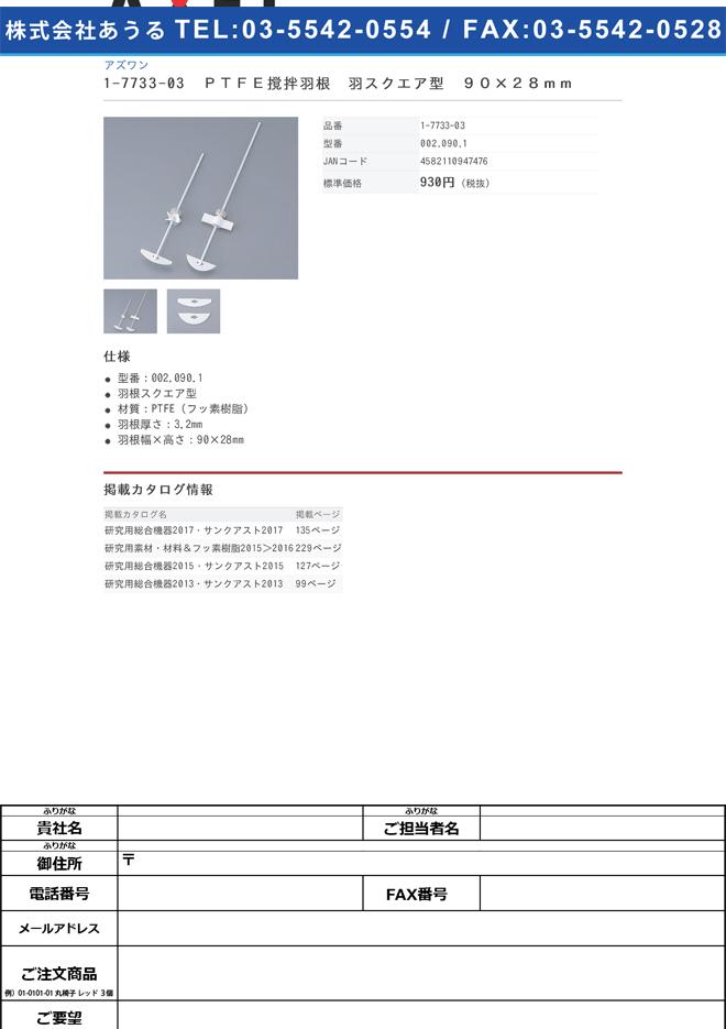 1-7733-03 PTFE撹拌羽根 羽根スクエア型 90×28mm 002.090.1