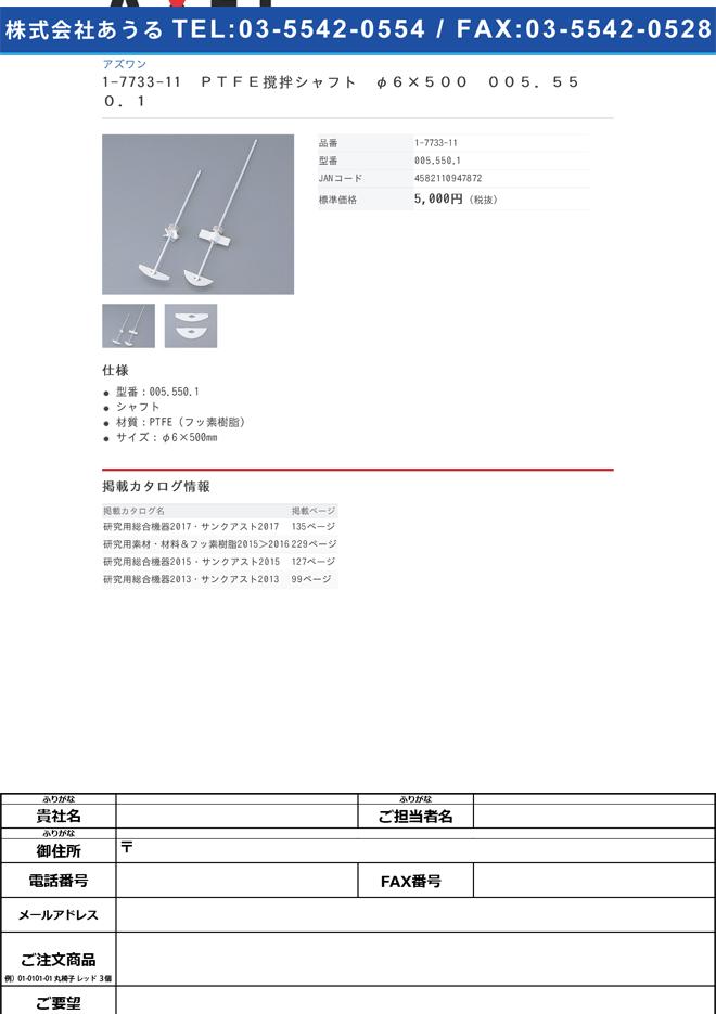 1-7733-11 PTFE撹拌シャフト φ6×500mm 005.550.1