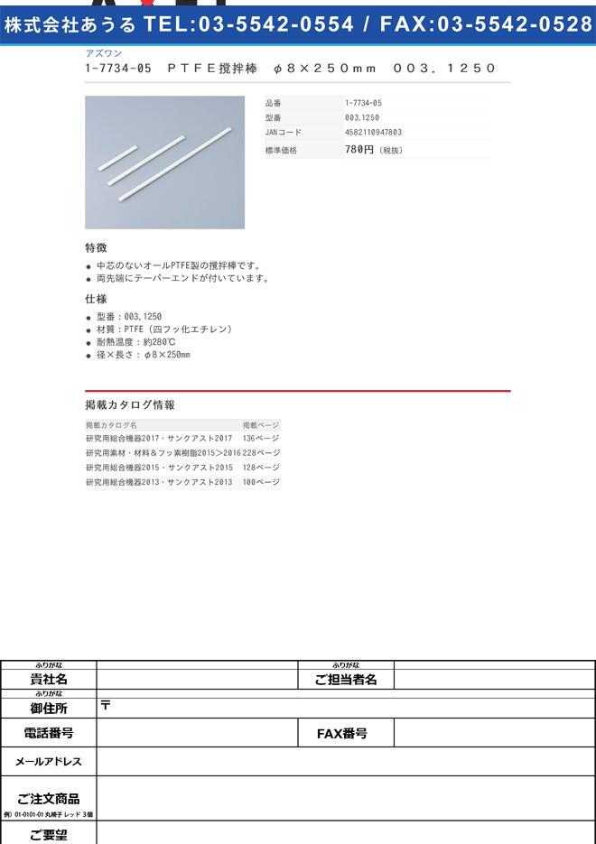 1-7734-05 PTFE撹拌棒 φ8×250mm 003.1250