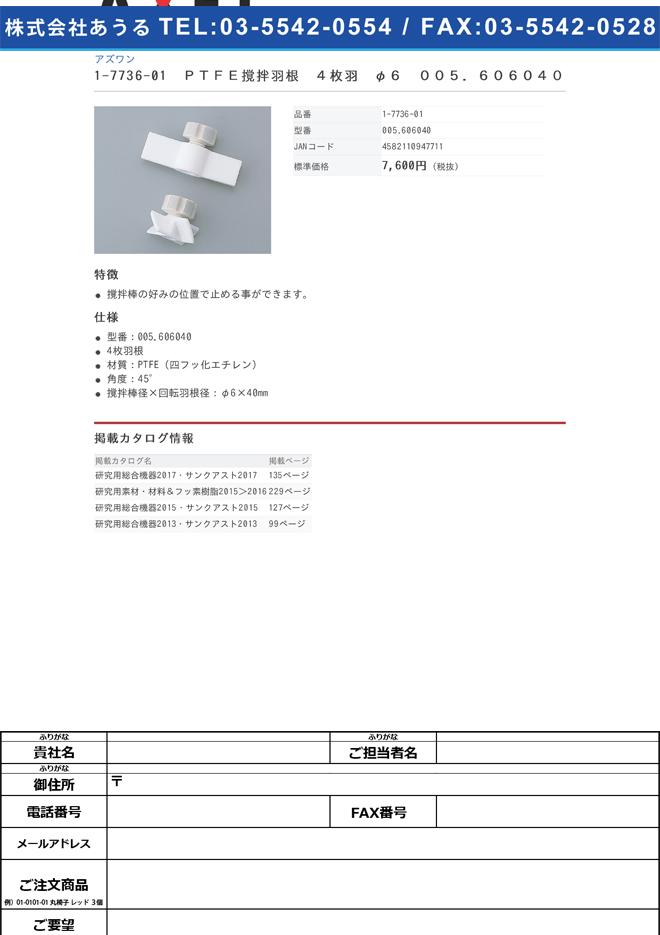 1-7736-01 PTFE撹拌羽根(着脱可能型) 4枚羽根 φ6 005.606040