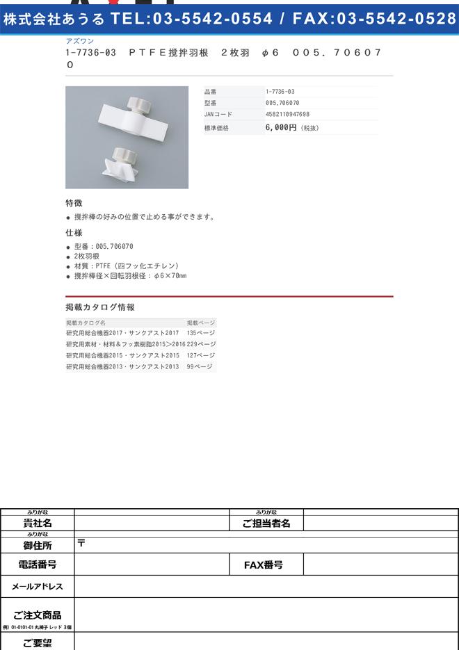 1-7736-03 PTFE撹拌羽根(着脱可能型) 2枚羽根 φ6 005.706070