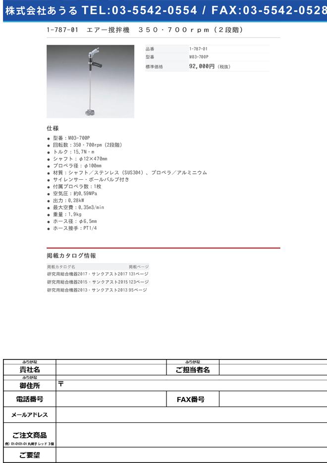1-787-01 エアー撹拌機 350・700rpm(2段階) M03-700P