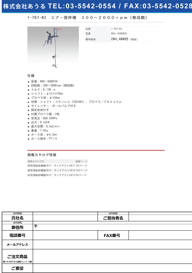 1-787-03 エアー撹拌機 300~2000rpm(無段階) M05-1800DSK