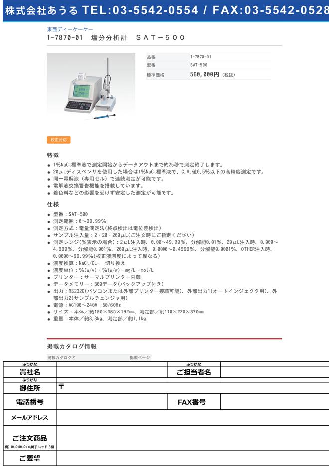 1-7870-01 塩分分析計 SAT-500