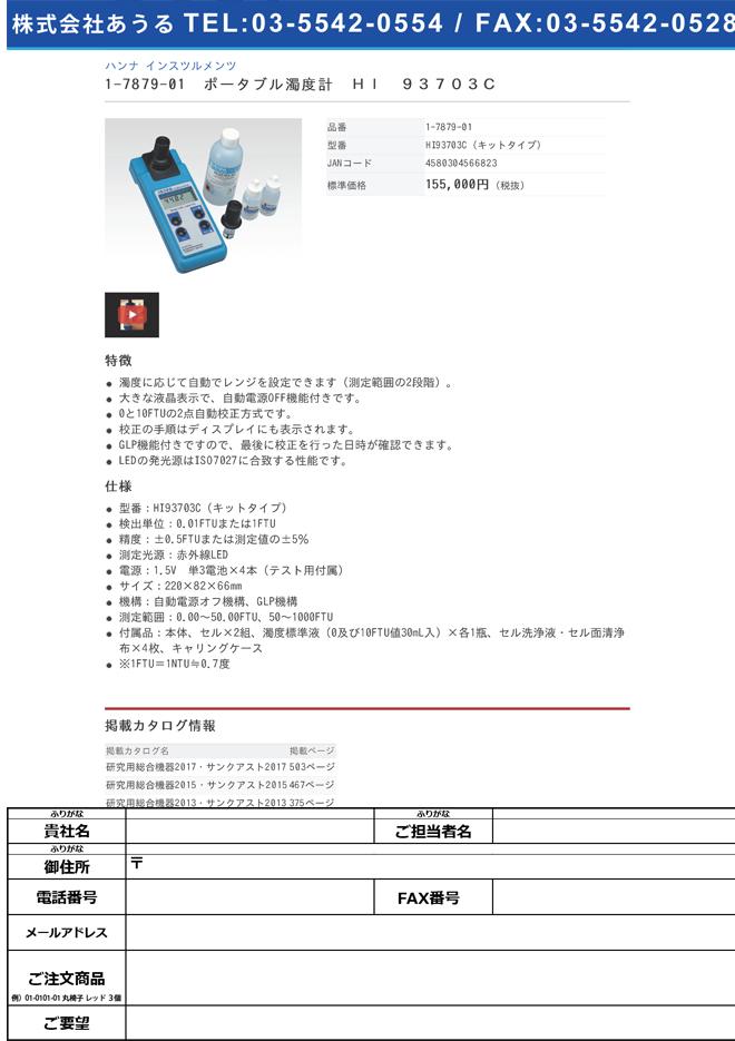 1-7879-01 ポータブル濁度計 HI 93703C HI93703C(キットタイプ)