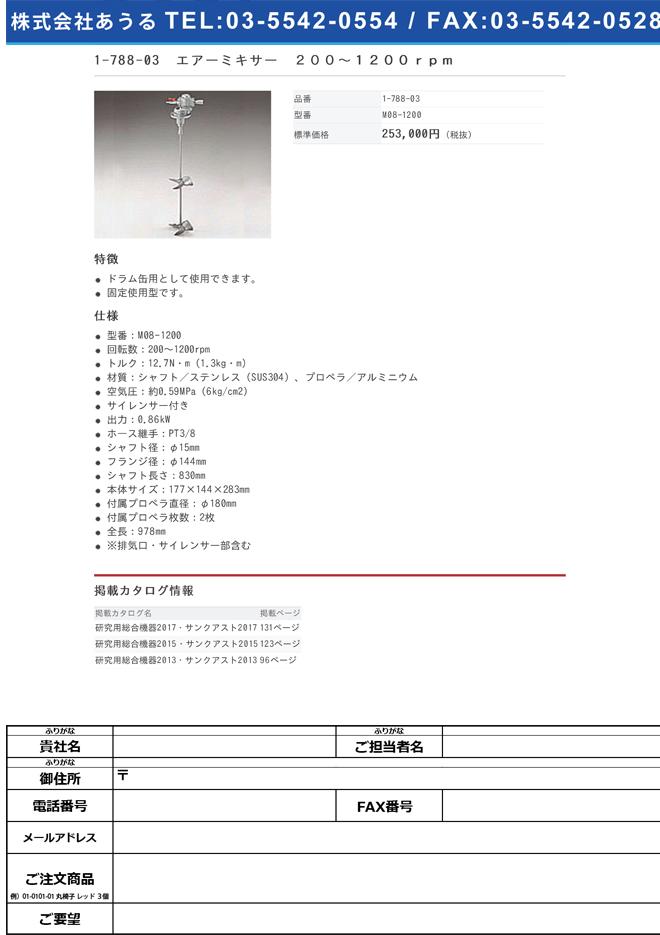 1-788-03 エアーミキサー 200~1200rpm M08-1200