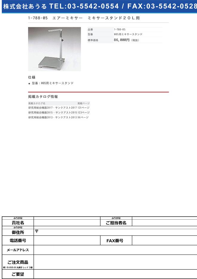 1-788-05 エアーミキサーM05用ミキサースタンド