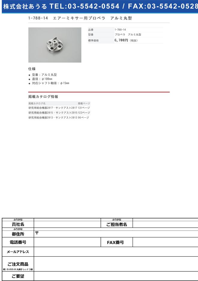 1-788-14 エアーミキサー用プロペラ アルミ丸型