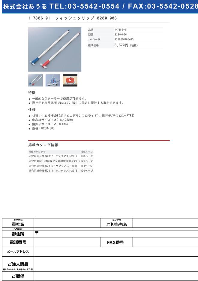 1-7886-01 フィッシュクリップ 8280-006