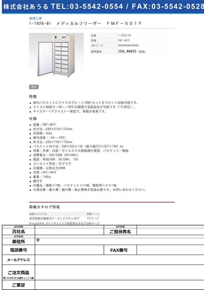 1-7926-01 メディカルフリーザー FMF-501F