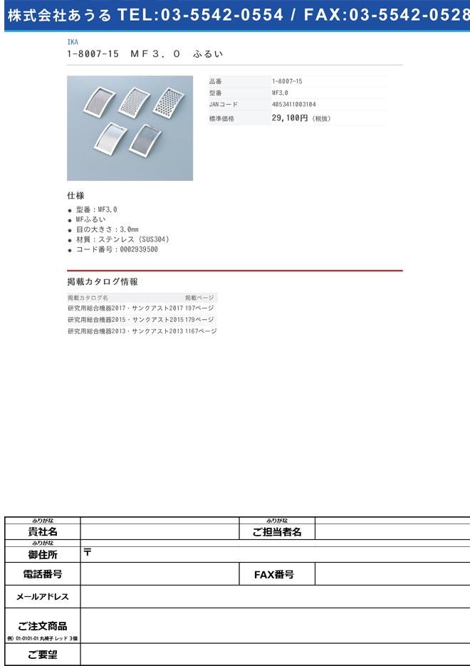 1-8007-15 連続式ミル用 MFふるい MF3.0