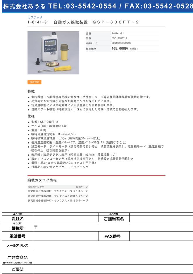 1-8141-01 自動ガス採取装置 GSP-300FT-2