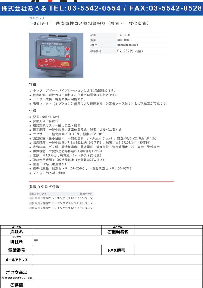 1-8219-11 酸素・毒性ガス検知警報器(酸素・一酸化炭素) GOT-110A-2