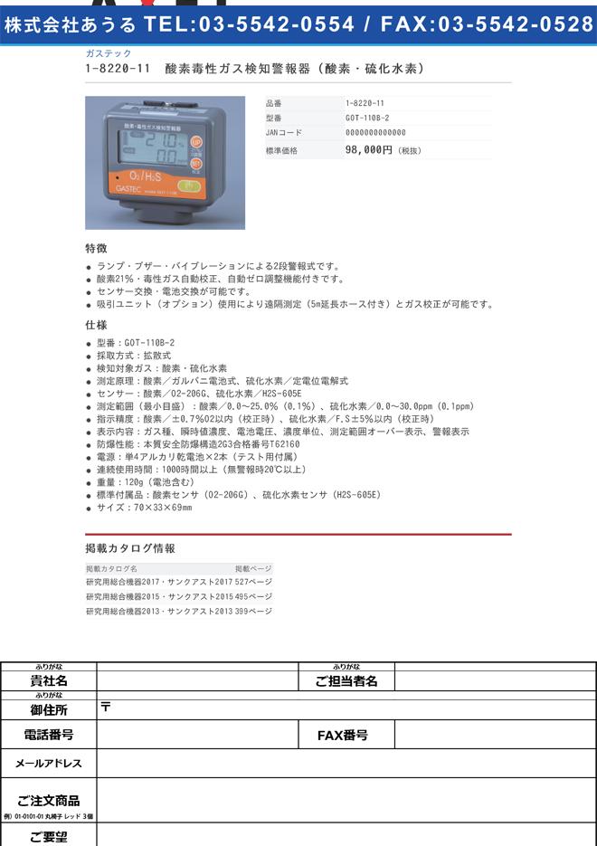 1-8220-11 酸素・毒性ガス検知警報器(酸素・硫化水素) GOT-110B-2