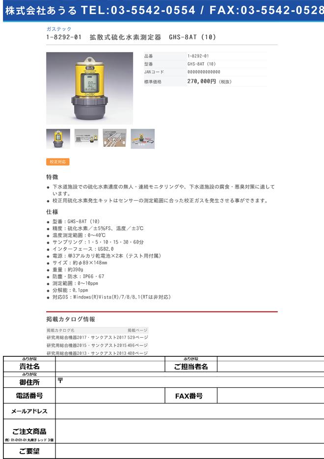 1-8292-01 拡散式硫化水素測定器 GHS-8AT(10)