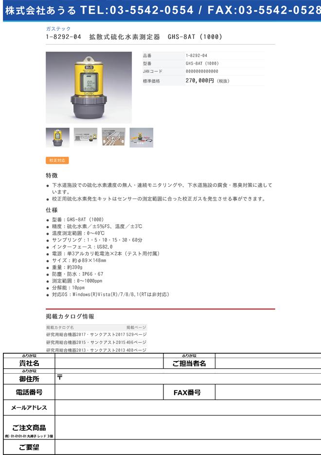 1-8292-04 拡散式硫化水素測定器 GHS-8AT(1000)