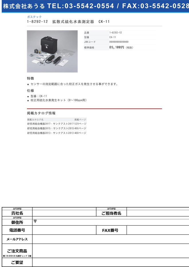 1-8292-12 拡散式硫化水素測定器 校正用硫化水素発生キット CK-11