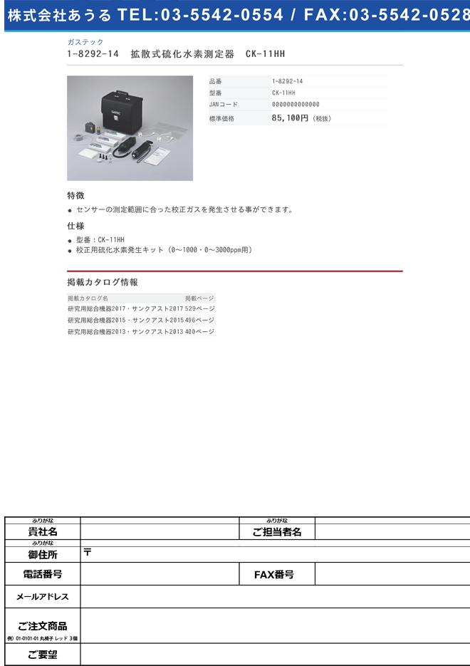 1-8292-14 拡散式硫化水素測定器 校正用硫化水素発生キット CK-11HH
