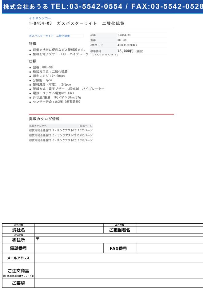 1-8454-03 毒性ガス検知器 二酸化硫黄 GBL-SD