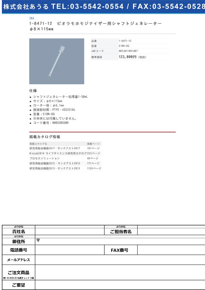 1-8471-12 ビオラモホモジナイザー用シャフトジェネレーター φ8×115mm S10N-8G