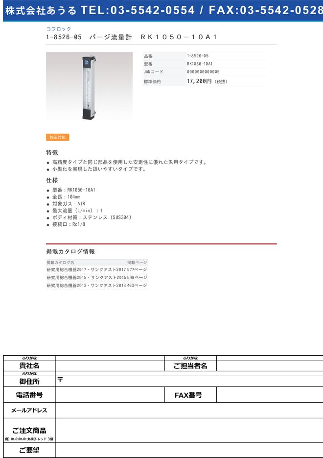 1-8526-05 パージ流量計 RK1050-10A1