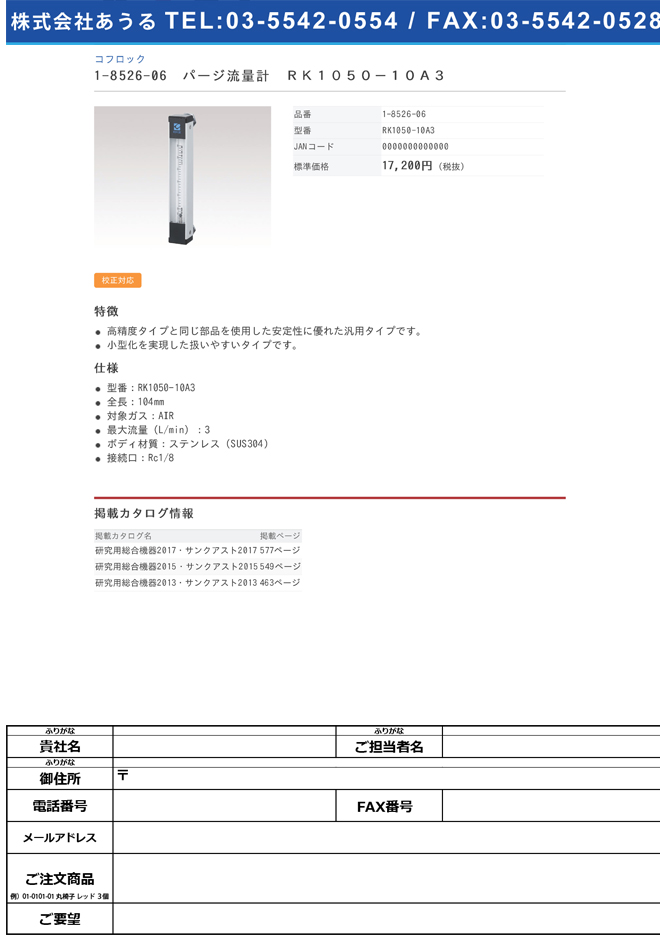 1-8526-06 パージ流量計 RK1050-10A3